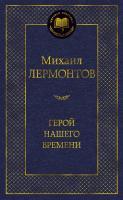 Лермонтов Михаил Герой нашего времени 978-5-389-04904-8