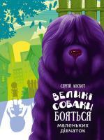 Лоскот Сергій Великі собаки бояться маленьких дівчаток 978-617-690-539-4