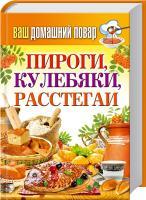 сост. С. Кашин Пироги, кулебяки, расстегаи 978-5-386-07961-1