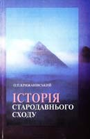 Крижанівський Олег Історія Стародавнього Сходу: підручник 978-966-06-0561-9