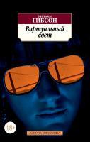 Гибсон Уильям Виртуальный свет 978-5-389-11968-0