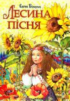 Білоусов Євген Лесина пісня. Повість-казка про дитинство та юність Лесі Українки 978-966-10-0252-3