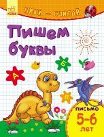 Каспарова Юлія Пиши-считай. 5-6 лет. Письмо. Пишем буквы