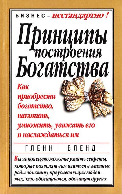 книга бленна гленда принципы построения богатства