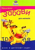 Вінні. Віршовані забави для малюків 978-617-500-053-3