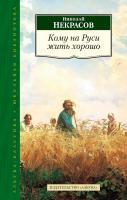 Некрасов Николай Кому на Руси жить хорошо 978-5-389-08658-6