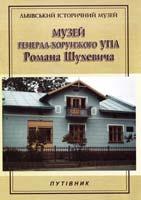 Музей генерал-хорунжого УПА Романа Шухевича : путівник 978-617-629-135-0