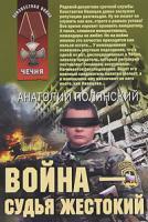 Анатолий Полянский Война - судья жестокий 978-5-699-41856-5