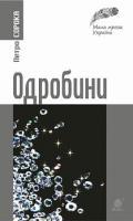 Сорока Петро Іванович Одробини : новели реальні та ірреальні 978-966-10-3028-1