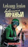 Александр Бушков Возвращение Пираньи 5-224-03749-2