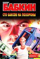 Бабкин Борис Сто баксов на похороны: Роман в 2-х книгах. Кн. 1 5-17-002735-4