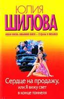 Шилова Юлия Сердце на продажу, или Я вижу свет в конце тоннеля 978-5-271-46297-9