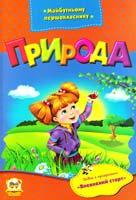 Укладач Л. М. Гуменна Природа 978-966-695-274-8