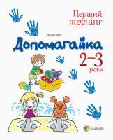 Гресь А. Допомагайка. 2-3 роки