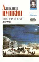 Пушкин Александр Евгений Онегин. Драмы 966-03-0620-2