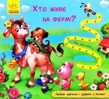 Сонечко Ірина Книжка з доріжкою. Хто живе на фермі? 978-966-74-9109-3