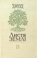 Дрозд Володимир Листя землі: У двох кн. Кн. 2 978-966-518-550-5