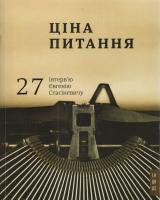 Стасіневіч Євген Ціна питання: 27 інтерв'ю Євгенію Стасіневичу 978-966-2449-83-9