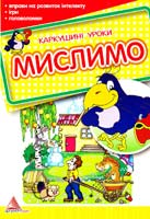 Укладач Л. В. Яковенко МИСЛИМО