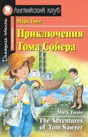 Марк Твен Приключение Тома Сойера / The Adventures of Tom Sawyer 978-5-8112-3866-8