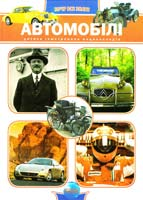 Уклад. Є. В. Батій Автомобілі 978-617-09-0854-4