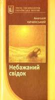 Кичинський Анатолій Небажаний свідок : вибрані поезії 978-966-399-485-7