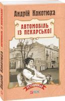 Кокотюха Андрій Автомобіль із Пекарської 978-966-03-7369-3