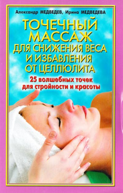 Как избавится от целлюлита после беременности