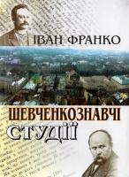 Франко Іван Шевченкознавчі студії 966-603-392-5