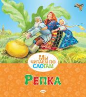 Ушинский Константин Репка 978-5-389-14225-1