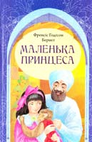 Френсіс Годгсон Бернет Маленька принцеса 978-966-395-451-6