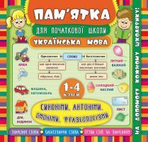 Собчук О. С. Синоніми, антоніми, омоніми, фразеологізми. 1-4 класи 978-966-284-529-7