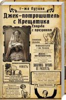 Лузіна Лада Джек -Потрошитель с Крещатика. Свадьба с призраком 978-966-03-8348-7