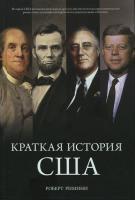 Римини Роберт Краткая история США 978-5-389-07121-6