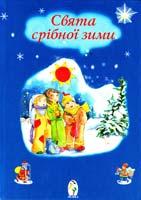 Упоряд. І.С.Голубєва Свята срібної зими: Вірші, колядки, щедрівки 978-966-8083-47-1