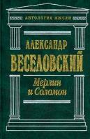 Александр Веселовский Мерлин и Соломон 5-7921-0436-0, 5-04-008187-1