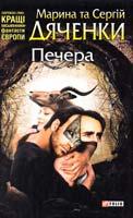 Дяченки Марина та Сергій Печера 978-966-03-5048-9