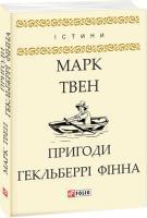Марк Твен Пригоди Гекльберрі Фінна 978-966-03-8045-5