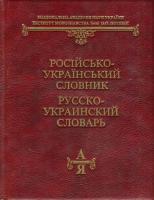 Жайворонок Віталій Російсько-український словник 966-531-121-2