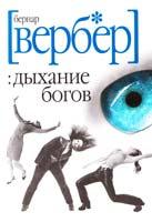 Вербер Бернар Дыхание богов 978-5-386-01211-3