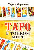 Марченко Мария Таро в Тонком мире 978-5-413-01496-7