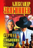 Александр Звягинцев Сармат. Любовник войны 5-7905-3521-6