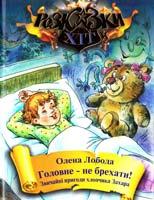 Лобода Олена Головне - не брехати! Звичайні пригоди хлопчика Захара 978-617-592-336-8