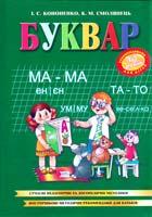 Кононенко І. С., Смолянець К. М. Буквар 966-7780-14-7