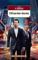 Глинн Алан Области тьмы 978-5-389-05667-1