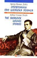 Дойл Артур Конан Оповідання про Шерлока Холмса = Тhе Stories about Sherlock Holmes 978-966-03-3977-4, 978-966-03-5792-1