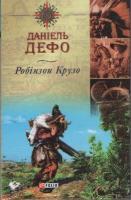 Дефо Даніель Робінзон Крузо 966-03-2443-X