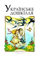 Упор. Н. і О. Зінкевичі Українське дошкілля: Збірка для читання і розповідання дітям старшого дошкільного і молодшого шкільного віку 978-966-2164-84-8