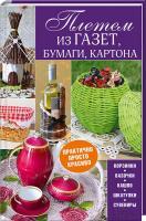 Наталья Попович Плетем изгазет, бумаги, картона 978-617-12-0118-7