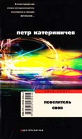 Катериничев Петр Повелитель снов 978-5-9524-3244-4